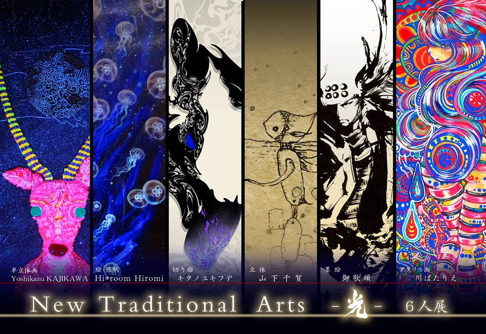 New Traditional Arts 6人展にて