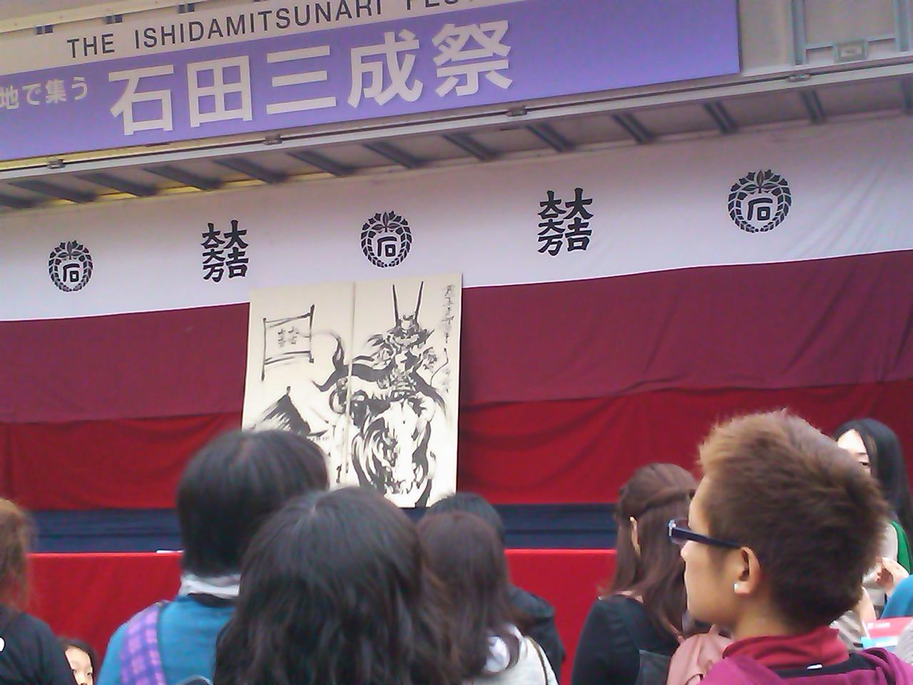石田三成祭
