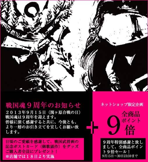 【戦国魂】様の9周年