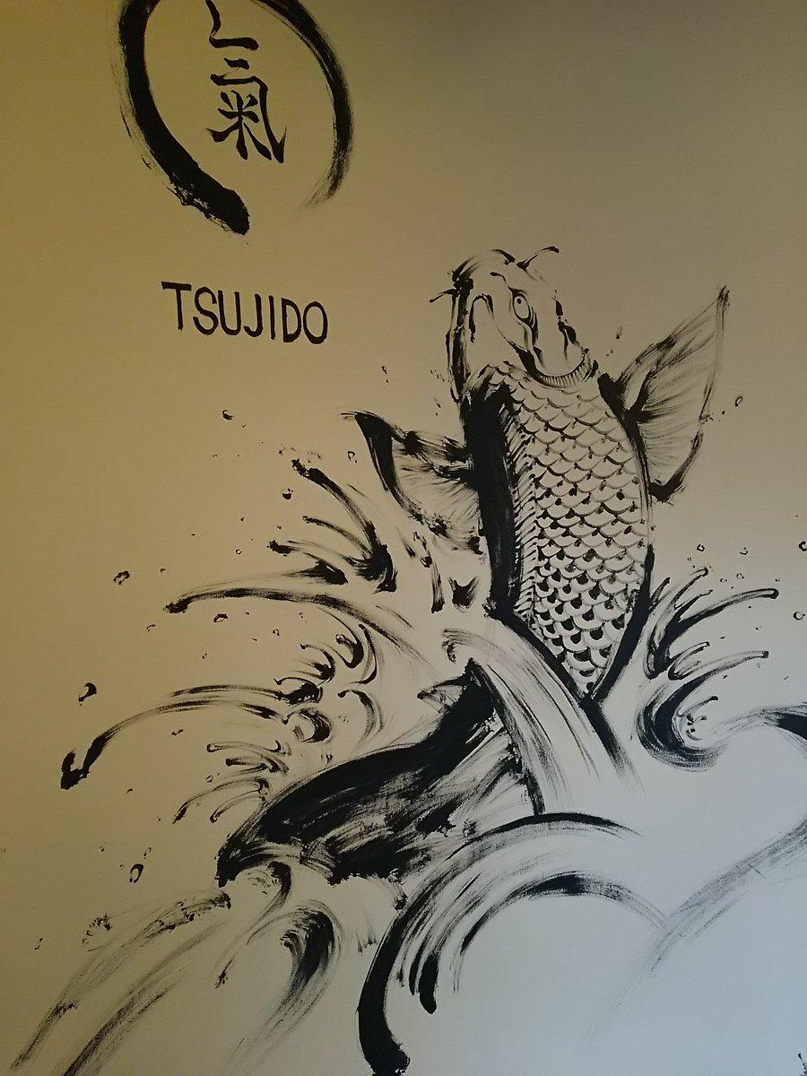 辻堂店にて、登り鯉の絵