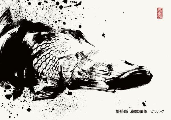 ピラルク(淡水魚)