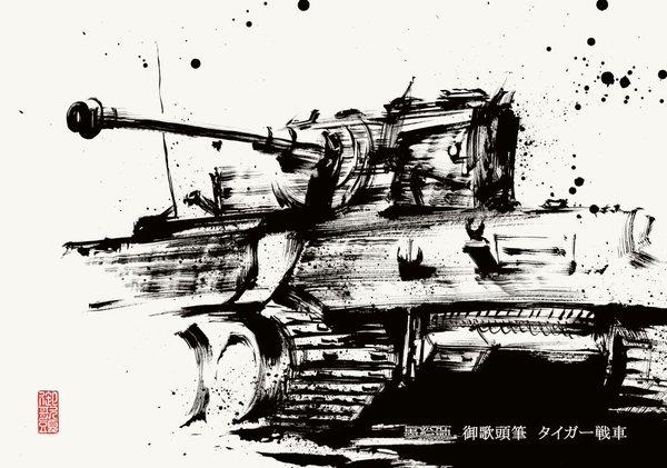 タイガー(ティーガー)戦車