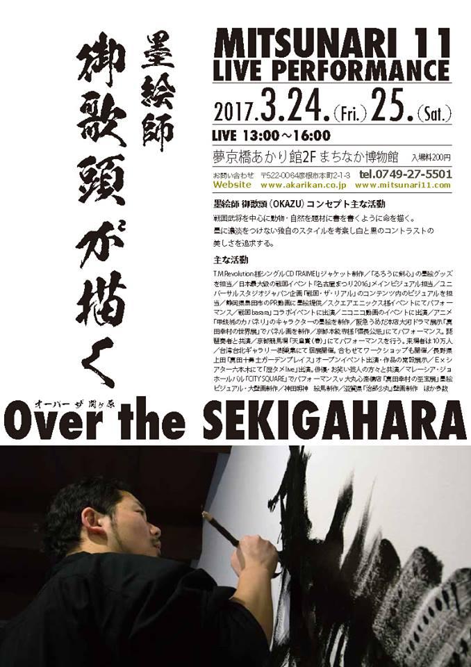 2017年3月24日、25日のイベント告知