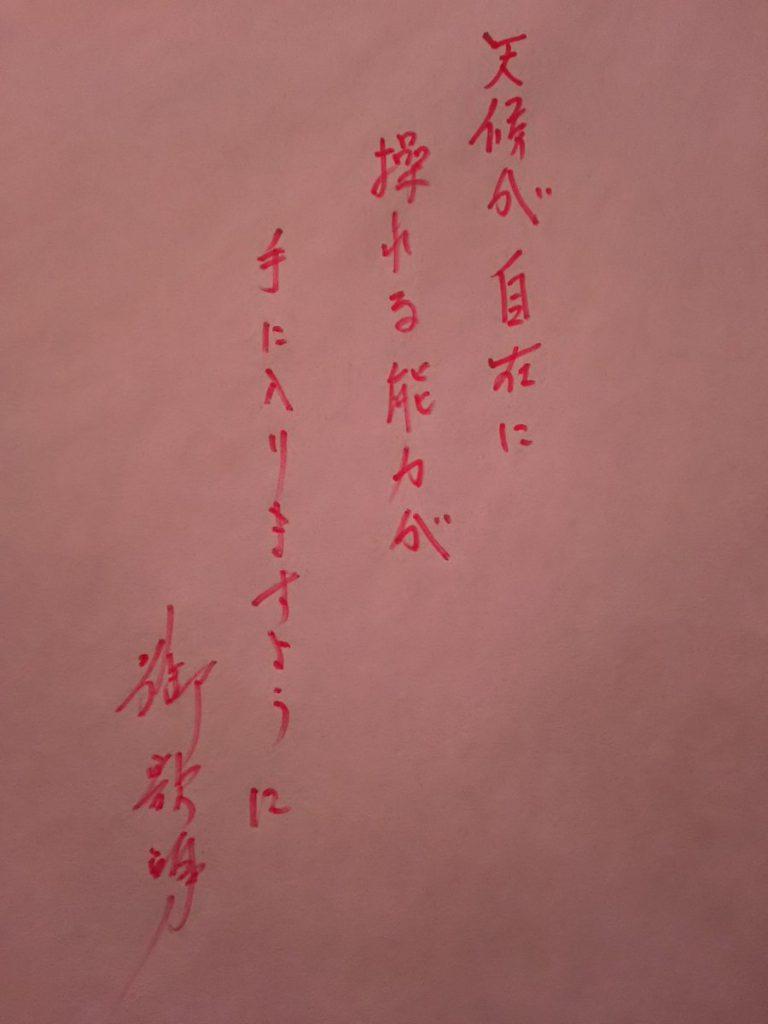 京の七夕まつりで灯籠にライブペイント