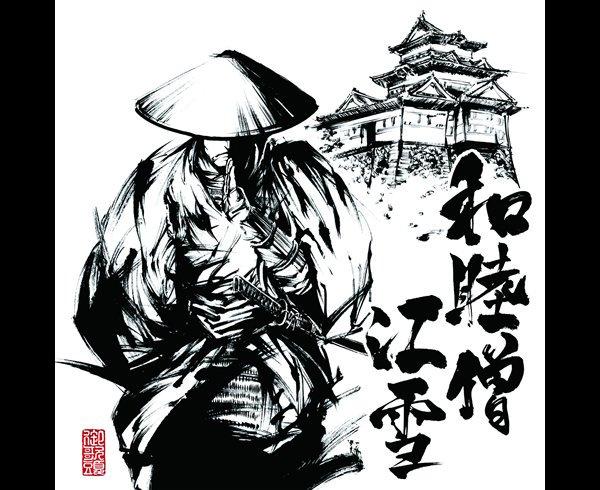 和睦僧江雪(江雪左文字)