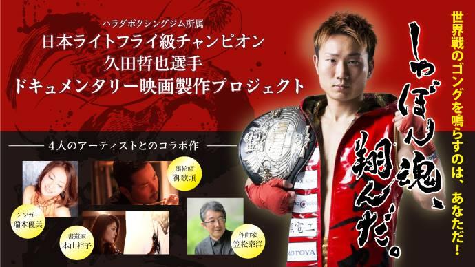 プロボクサー久田哲也選手