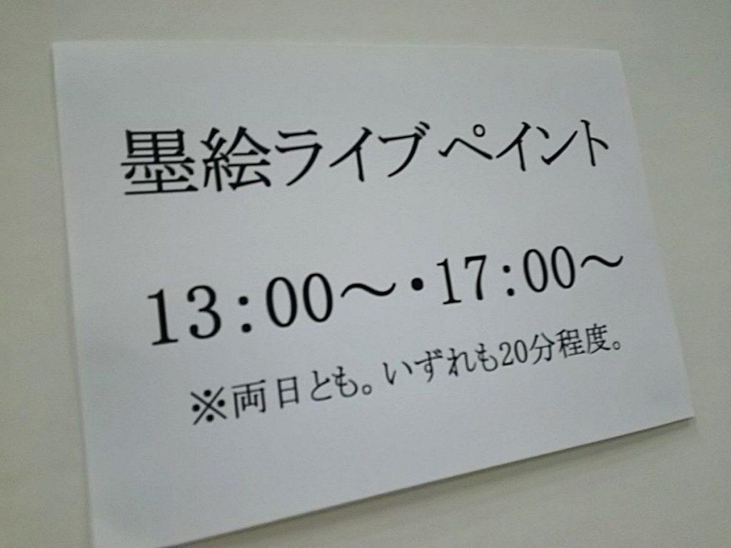 東京デザインフェスタにて