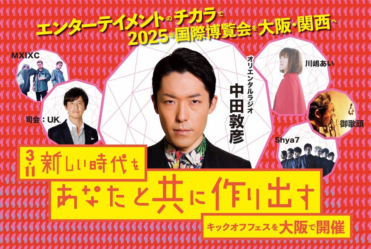 2025年大阪万博を応援するイベント