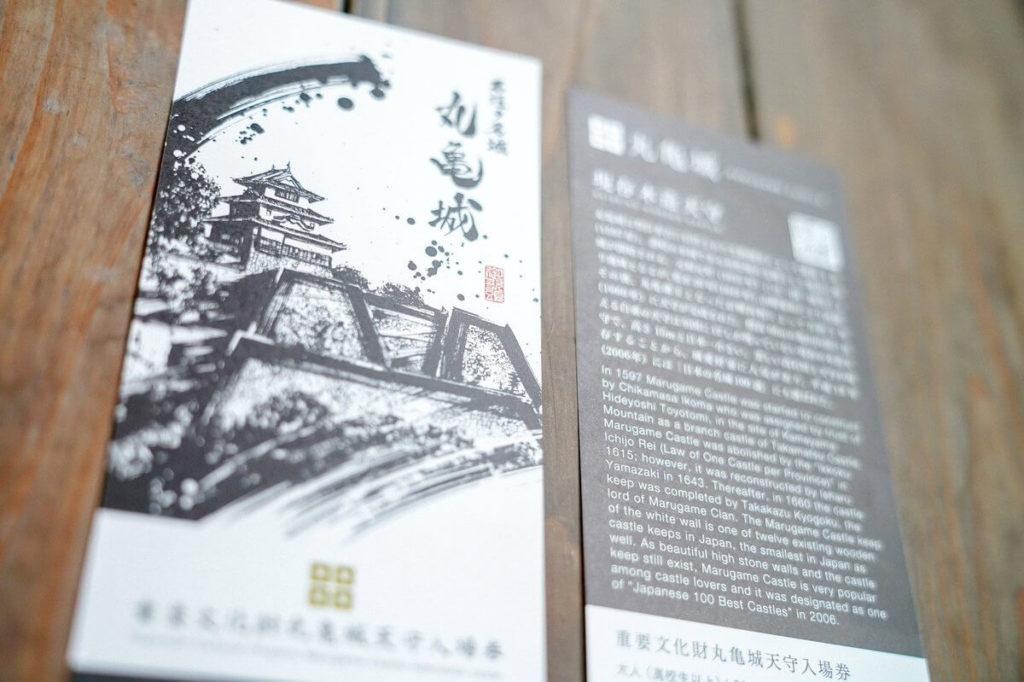 亀丸城のチケット