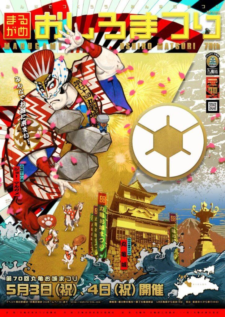 丸亀お城まつりのポスター