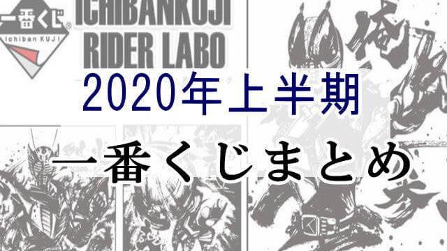 2020上半期一番くじ