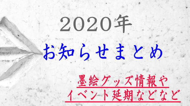 2020年のお知らせ