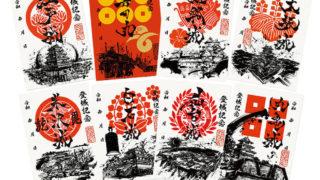 御城印、武将印の墨絵シリーズの第二弾