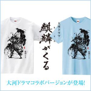 麒麟がくるコラボTシャツ